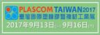 Cens.com 國內自辦展 - 台灣塑橡膠暨複材工業展 (B10-中文)