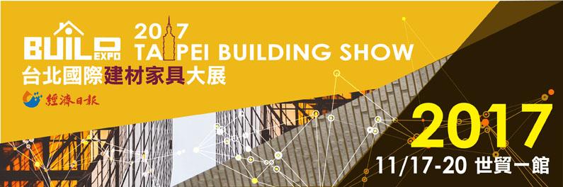 CENS.com 國內自辦展 - 台北國際建材家具大展