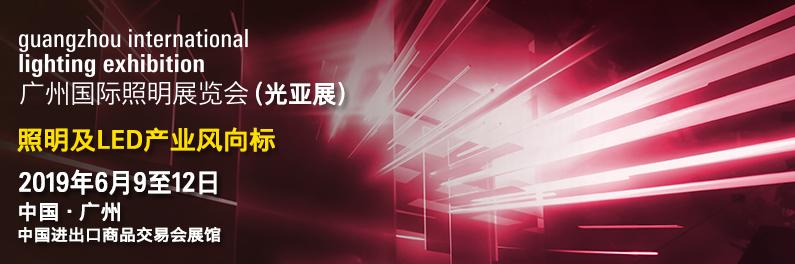 皇冠赌场 2018廣州燈展-交換廣告