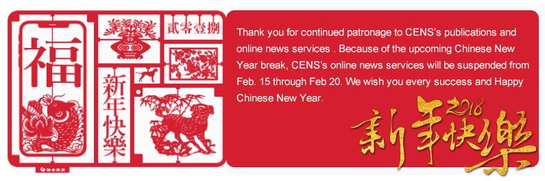 CENS.com 2018休刊
