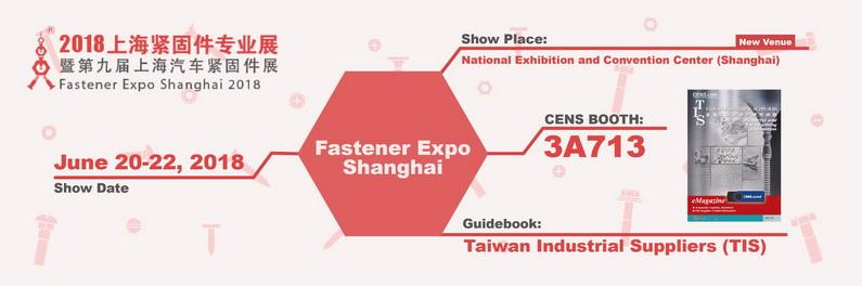 CENS.com 2018上海緊固件展