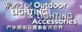 Cens.com World of Outdoor Lighting & Accessories