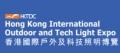 Cens.com Hong Kong International Outdoor and Tech Light Expo