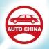Cens.com 北京国际汽车展